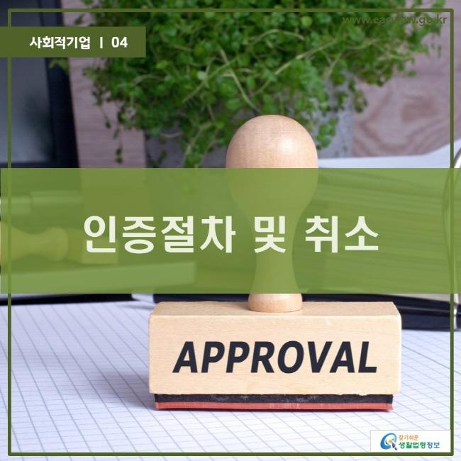 사회적기업 | 04 인증절차 및 취소 www.easylaw.go.kr 찾기쉬운 생활법령정보 로고